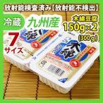 木綿豆腐150g×2(300g) 同梱サイズ7 放射能検査済み