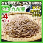 蕎麦(薮そば・黒そば) 200g 同梱サイズ4 放射能検査済み