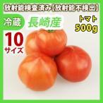 トマト500g 同梱サイズ10 放射能検査済み