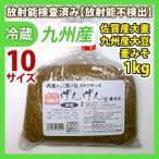 げんげんの麦みそ1kg 同梱サイズ10 放射能検査済み