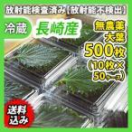 《送料込み》無農薬 大葉 10枚×50ケース(合計500枚)業務用 箱売り 放射能検査済み【青しそ】《同梱不可》