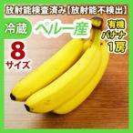 有機バナナ 1房 同梱サイズ8 放射能検査済み