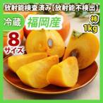 柿  1kg(3〜5玉) 同梱サイズ8放射能検査済み