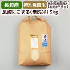 特別栽培米平成30年度産 無洗米 白米長崎にこまる5kg 同梱サイズ30 放射能検査済み