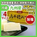 高千穂バター200g(加塩) 同梱サイズ4 放射能検査済み
