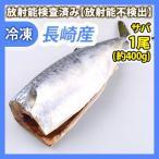 長崎産サバ 1尾(ウロコ、頭、内臓処理済み)(刺身・しめサバ用に) 放射能検査済み