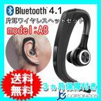 ショッピングbluetooth Bluetooth4.1 片耳 ワイヤレスヘッドセット model: A8