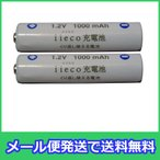 2本セット ニッケル水素充電式電池 単4形 大容量1000mAhタイプ