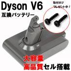 ダイソン/dyson V6 掃除機充電池 DC58 DC59 DC61 DC62 DC72 DC74 / SV09 SV08 SV07 SV04 対応 リチウムイオンバッテリー  21.6V / 3000mAh