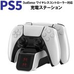 PlayStation5 コントローラ DualSense対応 充電ステーション