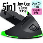 コントローラ 充電ステーション for Nintendo Switch HHC-S019【定形外郵便】【送料無料】任天堂 スイッチ 対応 joy-con ジョイコン