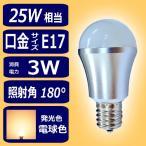 ショッピングled電球 iieco LED電球 e17 25w相当 電球色 250lm 消費電力3w 照射角180°