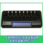 8本対応急速充電器 単3形・単4形 充電式電池専用 RM-33 エネループ等にも対応
