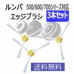 エッジブラシ 3本セット ルンバ掃除機用交換部品 500 600 700シリーズ対応 交換用ブラシ スペア 消耗品(互換品) JK7-1