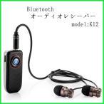 Bluetooth4.1 ワイヤレスオーディオレシーバー  model:K12 AUXでのカーオーディオへの出力対応 iPhone/Android などのスマートフォン対応
