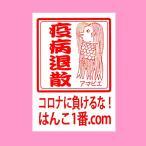 【疫病退散!】アマビエ・スタンプ+オーダー2行ゴム印