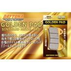 Yahoo!アイネットセール特価 レビューで送料¥390 DAYTONA デイトナ ブレーキパッド  ゴールデンパッド 68228 デイトナ製 バンディット1200/S