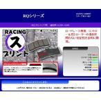 BREMBO ブレンボ 2POT(カニ)/ R リア 用 SBS ブレーキパッド タイプRQ ロードレース用 777-0519080
