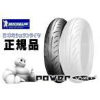 年内特価 MICHELIN(ミシュラン) POWER PURE SC/パワーピュアSC 120/70-13(36050)フロントタイヤ
