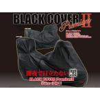 レビューで特典 送料無料 DAYTONA デイトナ スーパーカブ50/70/90用 バイクカバー ボディーカバー Mサイズ 77164 BLACK COVER PREMIUM2