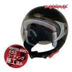 レビューで送料¥390 DAMMTRAX ダムトラックス ダムキッズ ポポGT ブラック 黒 バイク用 子供用 ヘルメット