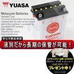 レビューで特典 1年保証付 CB400FOUR CB400F・CB400 ユアサバッテリー YB12A-A バッテリー 液別開放式 YUASA FB12A-A 互換 バッテリー