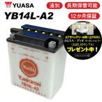 レビューで特典 1年保証付 FT500 PC01 ユアサバッテリー YB14L-A2 バッテリー 液別開放式 YUASA FB14L-A2 互換 バッテリー