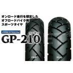 送料無料 IRC 井上ゴム GP210 80/100-19 120/90-16 トリッカー XG250 フロントタイヤ リアタイヤ 前後セット