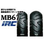 送料無料 IRC 井上ゴム MB67 120/80-14 150/70-13 フロントタイヤ リアタイヤ 前後セット