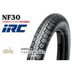 セール特価 IRC(井上ゴム) NF30 (2.50-14) 4PR WT フロント (101288) バイク タイヤ