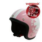 送料無料 DAMMTRAX ダムトラックス ポポウィール ピンク バイク用 キッズ 子供用 ヘルメット