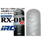 セール特価 IRC(井上ゴム) RX01 SPEC-R (110/70-17) 54H TL フロント (310233) バイク タイヤ
