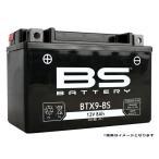 レビューで特典 GSX-R400 GK73A用 BSバッテリー BTX9-BS (YTX9-BS GTX9-BS FTX9-BS)互換 液別 MF バイクバッテリー