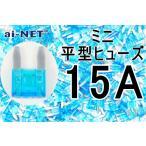 ミニ平型ヒューズ 15A ブルー ミニブレードヒューズ 15アンペア aiNET製