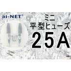 ミニ平型ヒューズ 25A クリア ミニブレードヒューズ 25アンペア aiNET製
