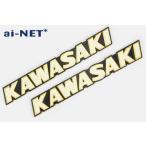レビューでメール便送料無料 3ヶ月保証付 KAWASAKI カワサキ タンクエンブレム 立体エンブレム ホワイト/ゴールド ainet製