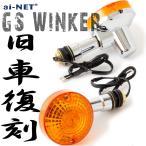 レビューで送料¥390 6ヶ月保証付 GN125 GSタイプ ウインカー 左右セット 旧車 リペア用 GSウインカー ウィンカー aiNET