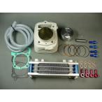 APE エイプ 100 115cc ボアアップ/OILクーラーSET