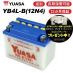 送料無料 1年保証付 スワニー ユアサバッテリー YB4L-B バッテリー 液別開放式 YUASA FB4L-B 互換 4L-B バイクバッテリー あすつく