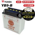 レビューで特典 1年保証付 VT250F インテグラ ユアサバッテリー YB9-B バッテリー 液別開放式 YUASA FB9-B互換 9-B バッテリー