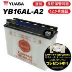 信頼の品質で安心の保証付き YB16AL-A2 バッテリー 液別開放式