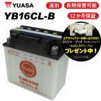 12ヶ月保証 YUASAバッテリー ユアサ YB16CL-B(FB16CL-B /OTX16CL-B/SB16CL-B 互換)液別開放式 マリンジェット シードゥー ジェットスキー ATVバギー用 送料無料