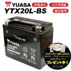 送料無料 1年保証付 FXCWC1584cc ロッカーカスタム/8 ユアサバッテリー YTX20L-BS バッテリー YUASA バッテリー