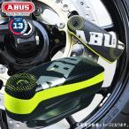 在庫有 ABUS アバス アブス アラームディスクロック Detecto 7000 RS 1 pixel yellow Detecto バイク 盗難防止 バイクセキュリティ セキュリティ
