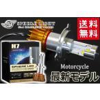 送料無料 日本製 バイク用LEDヘッドライト H7 車検対応/20W 5500K 防水 耐震 2年保証 SPHERE/スフィアライト スフィアLED RIZING ライジング SHBQD055
