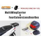 DAYTONA デイトナ マルチウイング リアキャリア & WW製 リアボックス 30L PCX125/150('10-'13)