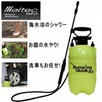 Meltec/メルテック 手動式ポンプ どこでもポンピングウォッシュ シャワー(DPW-05)(アウトドア キャンプ バーベキュー サーフィン)携帯シャワー 手動高圧洗浄機