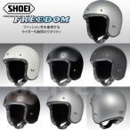SHOEI ショウエイ FREEDOM フリーダム ジェット ヘルメット 各色/各サイズ