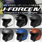 SHOEI ショウエイ J-FORCE 4 ジェイ フォース フォー オープンフェイス ヘルメット 各サイズ