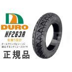 6月上旬入荷 セール特価 ダンロップOEM アドレスV125 G/S/2005〜用 フロントタイヤ DURO HF263A 90/90-10 50J TL デューロ